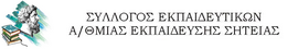 Σύλλογος Εκπ/κών Π.Ε. Μύσων