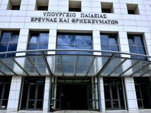 Απαράδεκτο το νομοσχέδιο του Υπουργείου Παιδείας εν μέσω πανδημίας και απαγόρευσης μετακίνησης