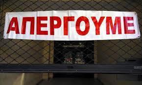 Απεργία και κινητοποίηση στη ΔΙΠΕ Λασιθίου 11/10 στις 12:00